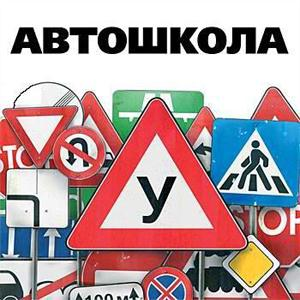 Автошколы Белого Яра