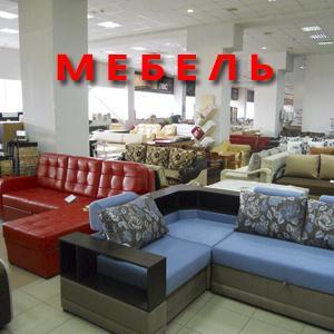 Магазины мебели Белого Яра