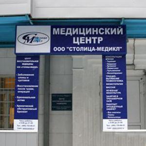 Медицинские центры Белого Яра