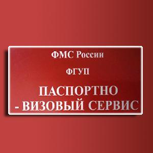 Паспортно-визовые службы Белого Яра