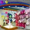 Детские магазины в Белом Яре