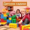 Детские сады в Белом Яре