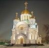 Религиозные учреждения в Белом Яре